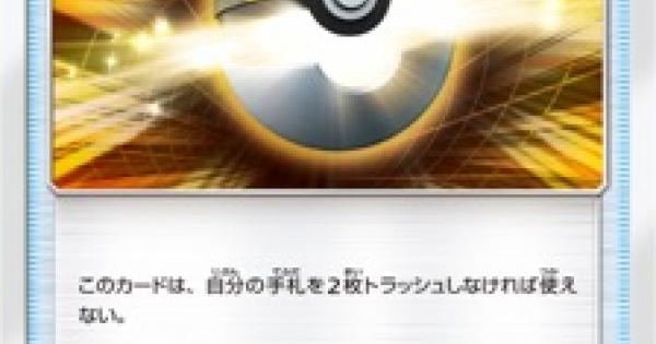 【ポケモンカード】ハイパーボール(SM8)のカード情報【ポケカ】