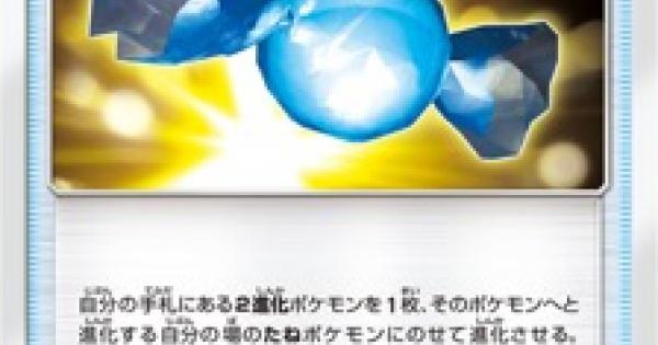 ふしぎなアメ(SM8)のカード情報