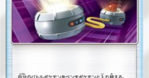 【ポケモンカード】ポケモンいれかえ(SM8)のカード情報【ポケカ】