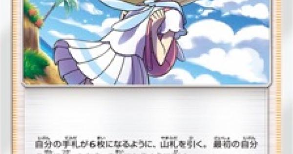 【ポケモンカード】リーリエ(SM8)のカード情報【ポケカ】