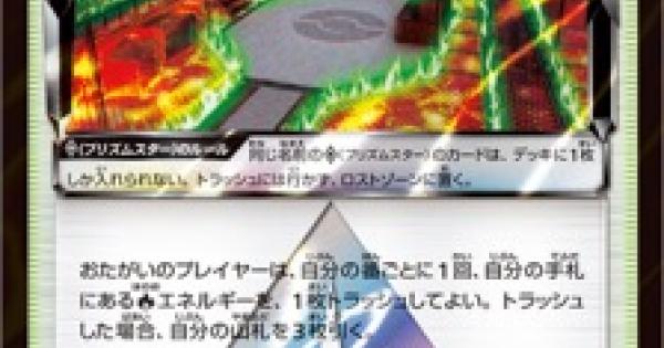 ヒートファクトリー◇(SM8)のカード情報