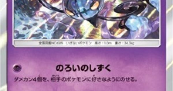 シャンデラ(SM7b)のカード情報