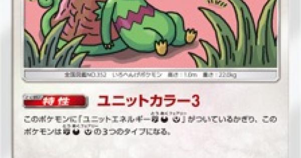 カクレオン(SM7b)のカード情報