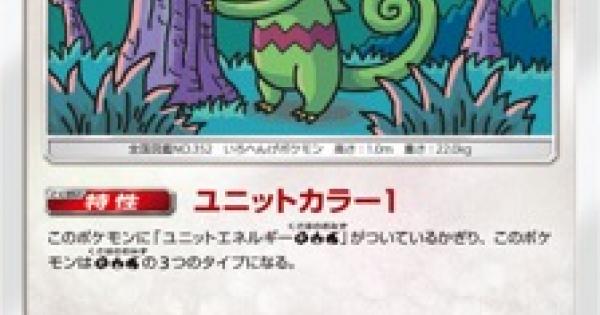 カクレオン(SM7a)のカード情報