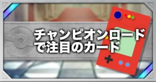 【ポケモンカード】チャンピオンロードで注目のカードとGXポケモンまとめ【ポケカ】