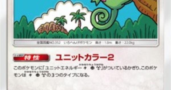 カクレオン(SM7)のカード情報
