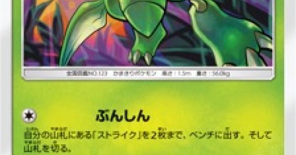 ストライク(SM6b)のカード情報