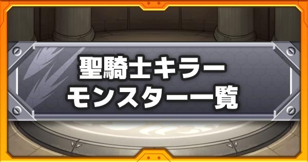 【モンスト】聖騎士キラー/聖騎士族ボス一覧