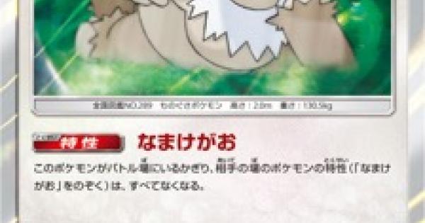 ケッキング(SM6b)のカード情報
