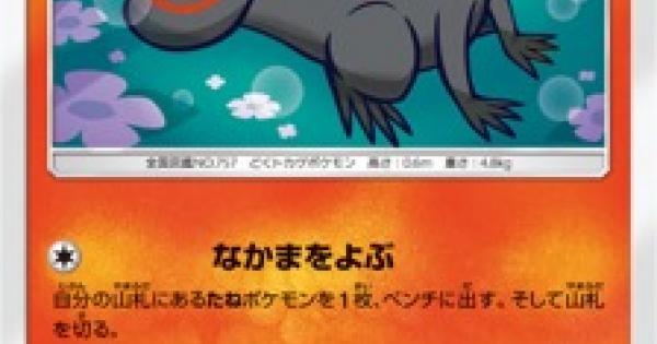 ヤトウモリ(SM6a)のカード情報