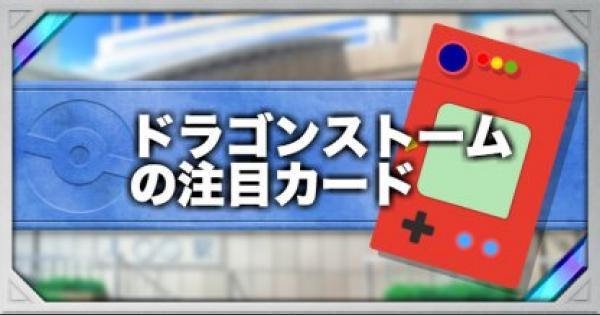 【ポケモンカード】ドラゴンストームで注目のカードとGXポケモンまとめ【ポケカ】