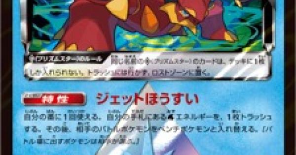 ボルケニオン◇(SM6)のカード情報