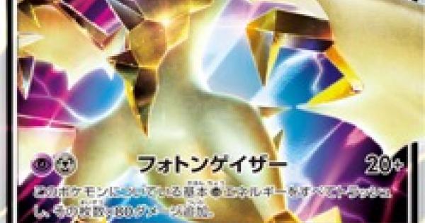 【ポケモンカード】ウルトラネクロズマGX(SM6)のカード情報【ポケカ】