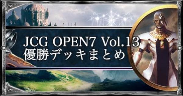 【シャドバ】JCG OPEN7 Vol.13 ローテ大会優勝者デッキ紹介【シャドウバース】