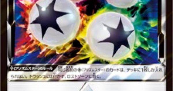 【ポケモンカード】超ブーストエネルギー◇(SM5M)のカード情報【ポケカ】