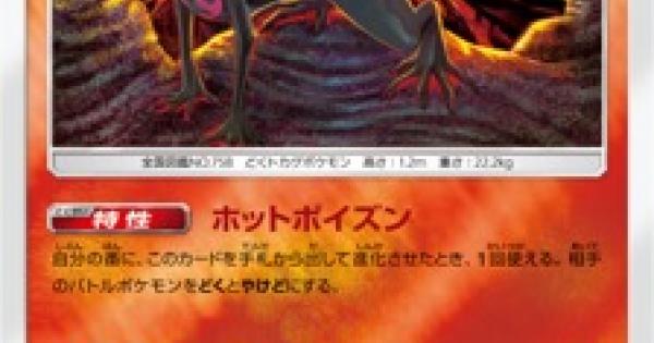 エンニュート(SM4+)のカード情報