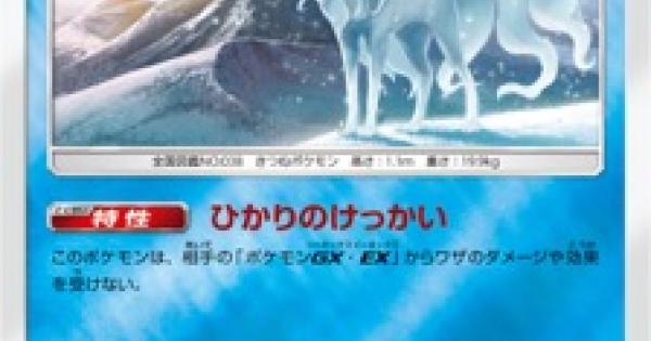 アローラキュウコン(SM4+)のカード情報