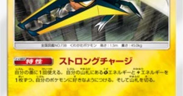 クワガノン(SM4+)のカード情報