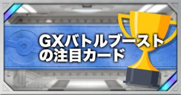 GXバトルブーストで注目のカードとGXポケモンまとめ