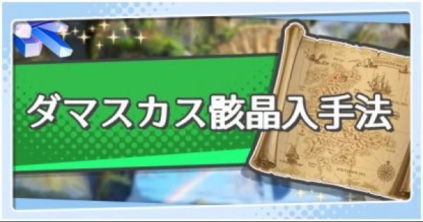 【ドラガリ】ダマスカス骸晶の入手方法と使い道【ドラガリアロスト】