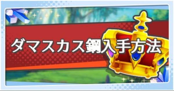 【ドラガリ】ダマスカス鋼の入手方法と使い道【ドラガリアロスト】