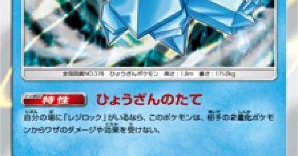 レジアイス(SM4A)のカード情報