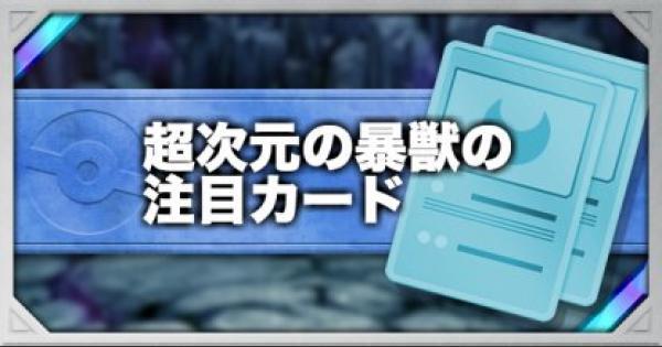 超次元の暴獣で注目のカードとGXポケモンまとめ