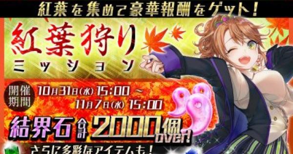 【東京コンセプション】紅葉狩りミッションの攻略と報酬まとめ!【東コン】