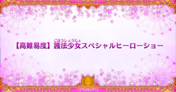 高難易度『護法少女スペシャルヒーローショー』攻略|オニランド