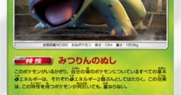 フシギバナ(SM3+)のカード情報