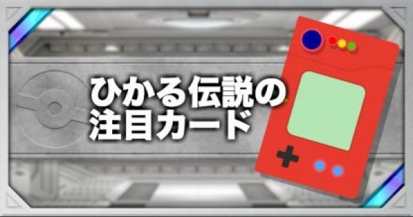 【ポケモンカード】ひかる伝説の注目カードとGXポケモンまとめ【ポケカ】