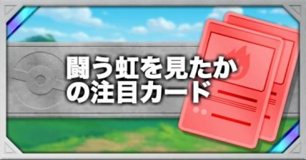 【ポケモンカード】闘う虹を見たかで注目のカードとGXポケモンまとめ【ポケカ】