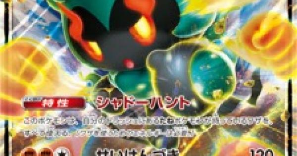 【ポケモンカード】マーシャドーGX(SM3N)のカード情報【ポケカ】