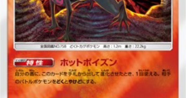 エンニュート(SM2+)のカード情報