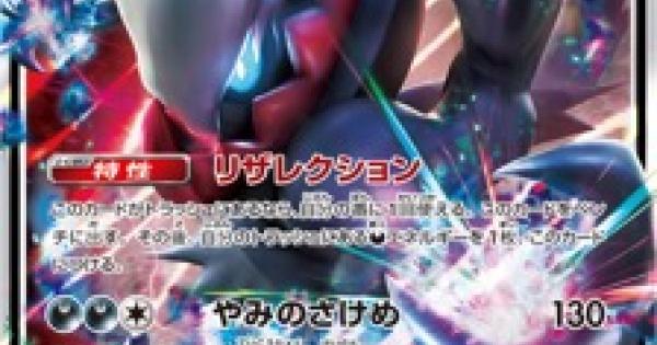 【ポケモンカード】ダークライGX(SM2+)のカード情報【ポケカ】