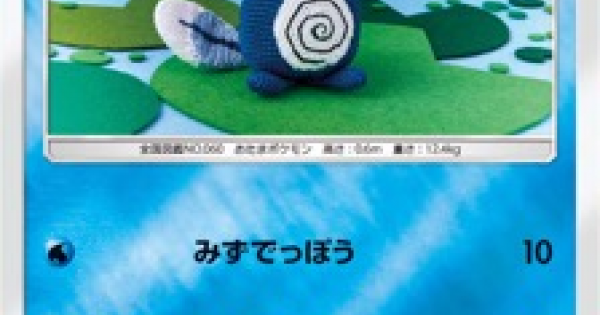 【ポケモンカード】ニョロモ(SM1+)のカード情報【ポケカ】