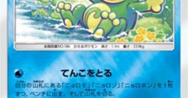 【ポケモンカード】ニョロトノ(SM1+)のカード情報【ポケカ】