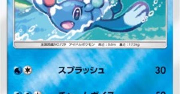 【ポケモンカード】オシャマリ(SM1+)のカード情報【ポケカ】