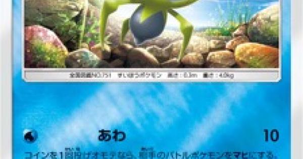 【ポケモンカード】シズクモ(SM1+)のカード情報【ポケカ】