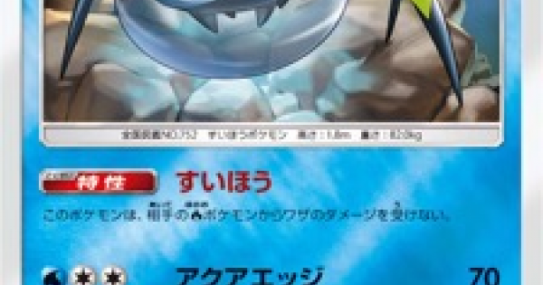 【ポケモンカード】オニシズクモ(SM1+)のカード情報【ポケカ】