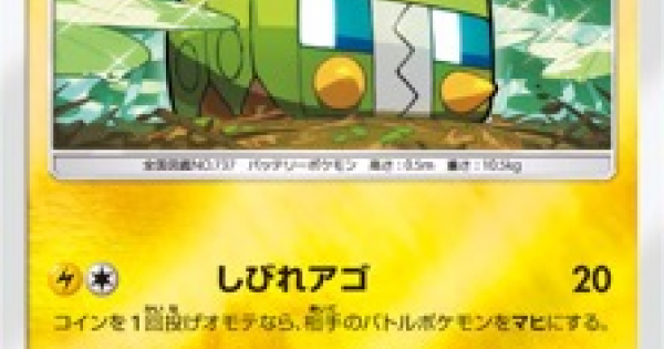 【ポケモンカード】デンヂムシ(SM1+)のカード情報【ポケカ】