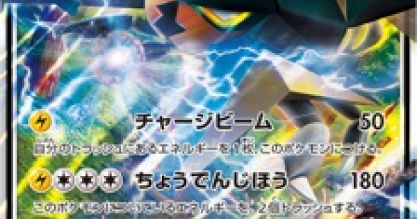 【ポケモンカード】クワガノンGX(SM1+)のカード情報【ポケカ】