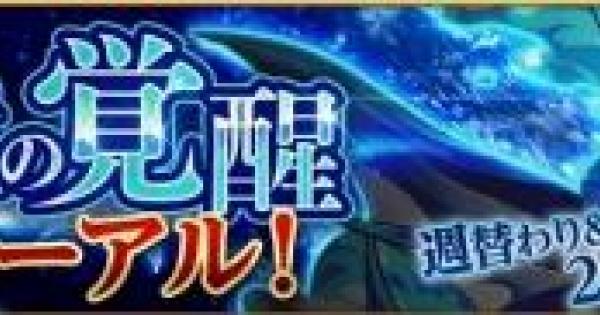 【ログレス】水神獣の覚醒(アクエリアス)の攻略まとめ【剣と魔法のログレス いにしえの女神】