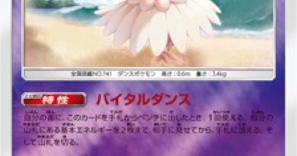 【ポケモンカード】オドリドリ(SM1+)のカード情報【ポケカ】
