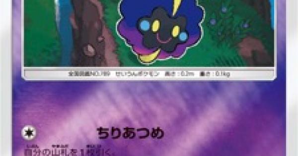 【ポケモンカード】コスモッグ(SM1+)のカード情報【ポケカ】