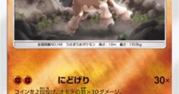 【ポケモンカード】ドロバンコ(SM1+)のカード情報【ポケカ】