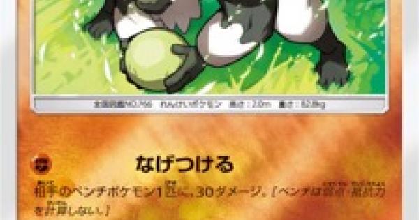 【ポケモンカード】ナゲツケサル(SM1+)のカード情報【ポケカ】