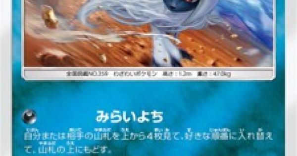 【ポケモンカード】アブソル(SM1+)のカード情報【ポケカ】