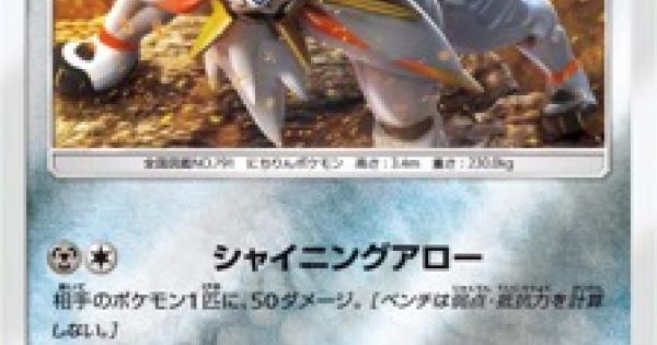 【ポケモンカード】ソルガレオ(SM1+)のカード情報【ポケカ】