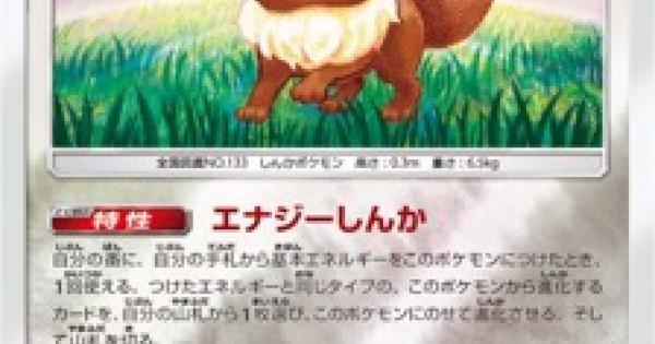 【ポケモンカード】イーブイ(SM1+)のカード情報【ポケカ】